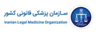 اداره کل پزشکی قانونی استان گلستان